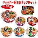 サッポロ一番 旅麺 カップラーメン ご当地シリーズ 12食セット 浅草 ソース焼そば入り 関東圏送料無料