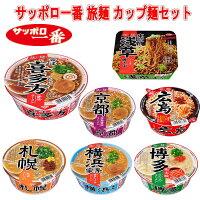 サッポロ一番旅麺カップラーメンご当地シリーズ12食セット浅草ソース焼そば入り送料無料