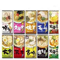 味のマルタイご当地棒ラーメン九州の味1袋2人前×8袋16人前詰め合わせ関東圏送料無料