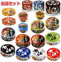 新着ホテイフーズニッスイ極洋缶詰焼き鳥サバイワシいわし惣菜缶詰15個セット関東圏送料無料