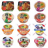 サッポロ一番カップラーメンどんぶりご当地カップ麺旅麺12食セット送料無料