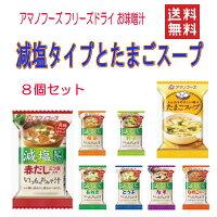 新着にぎわい広場アマノフーズフリーズドライ味噌汁減塩タイプと玉子スープ8個セット送料無料