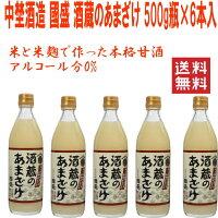 中埜酒造國盛酒蔵のあまざけ500g瓶×6本入送料無料