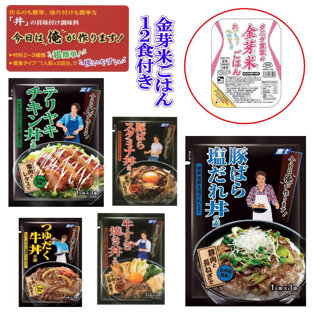 即食 時短食 レトルト 今日は俺が作ります 富士食品 テリヤキ 豚バラ 牛すき 牛丼 調味だれ5袋にタニタ食堂金芽米ごはんセット 関東圏
