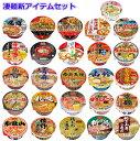 新着 ヤマダイ ニュータッチ 凄麺 全国ご当地ラーメン 食べくらべ 24種24食セット 送料無料