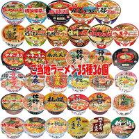 新着全国ご当地ラーメン35種36個コンプリートセット凄麺麺ニッポン送料無料