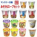 新着 にぎわい広場 マルコメ カップ味噌汁 五穀スープ スープはるさめ マンスリー30個 箱買いセット 関東圏送料無料 その1