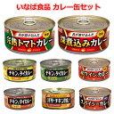 新着 にぎわい広場 イナバ食品 いなば カレー缶詰セット 24缶 お試しセット 関東圏送料無料