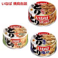 いなばイナバ焼き鳥缶詰12缶セットとりタレ味とりしお味とりゆず胡椒味関東圏送料無料新着にぎわい広場