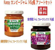 新着にぎわい広場カンピー野菜ジャム緑黄色野菜のジャム紫の野菜ジャム145g2種6本セット送料無料