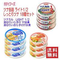 新着ホテイほていフーズツナ缶詰3種18缶セット油煮水煮ライト1/2液切りいらず送料無料