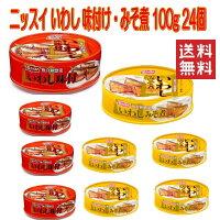 新着ニッスイ缶詰イワシ缶いわし味噌煮いわし味付100g2種24缶セット送料無料