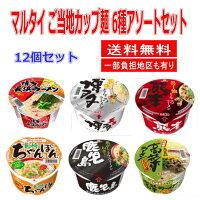 新着期間限定ポイント5倍味のマルタイカップ麺ご当地シリーズ6種×2個12個セット関東圏送料無料