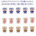 日清カップヌードル 日清食品  カップヌードルミニシリーズ3種類セット(15食入り) 送料無料(代引き可)