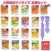 時短食レトルト大塚食品100キロカロリーマイサイズカレー、ハヤシ、シチュー、まぜごはんの素、どんぶりの素の13種+パスタソース4種セット関東圏送料無料