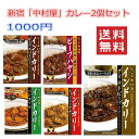 広島屋で買える「1000円均一 銀座 中村屋レトルトカレー ビーフスパイシー スパイシーチキン ベジタブル グリルドビーフ ビーフハヤシ 2食セット 送料込価格」の画像です。価格は1,080円になります。