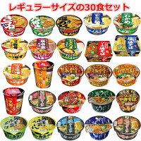 新着新発売レギュラーサイズカップ麺決定版30種セット関東圏送料無料