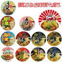 新着 新発売 レギュラーサイズ カップ麺 決定版 30種セット 関東圏送料無料 2