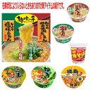 新着 新発売 レギュラーサイズ カップ麺 決定版 30種セット 関東圏送料無料 3