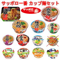 サッポロ一番カップラーメンどんぶりご当地カップ麺旅麺12柄12食セット送料無料