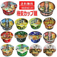 新着にぎわい広場格安カップ麺スナオシレギュラーサイズ12個セット関東圏送料無料