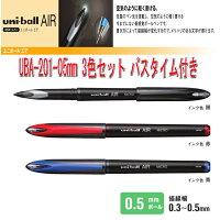 三菱鉛筆ユニボールエアUBA-201-053色セット空気の様に軽く書けるボールペンバスタイム付き送料無料
