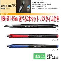 三菱鉛筆ユニボールエアUBA-201-05選べる5本セット空気の様に軽く書けるボールペンバスタイム付き送料無料