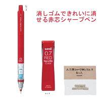 三菱鉛筆クルトガM7-450C赤芯0.7ミリシャープペン送料無料