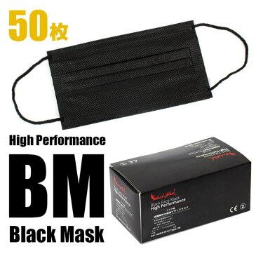 使い捨てマスク ブラックマスク 黒マスク 50枚入 N95 PM2.5 対応使い捨て 50枚X1箱