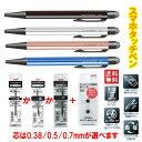 三菱鉛筆 ジェットストリーム SXNT82-350-07 スタイラス スマホタッチペン 単色ボールペン ( 黒 ) 替え芯3本 替えペン先 送料無料