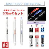 三菱鉛筆ユニボールシグノUMN-307-380.38mmボールペン3本替え芯3本送料無料新着