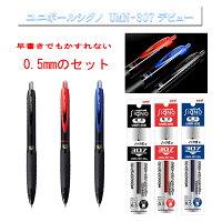 三菱鉛筆ユニボールシグノUMN-3070.5mmボールペン3本替え芯3本送料無料クリアファイル付き