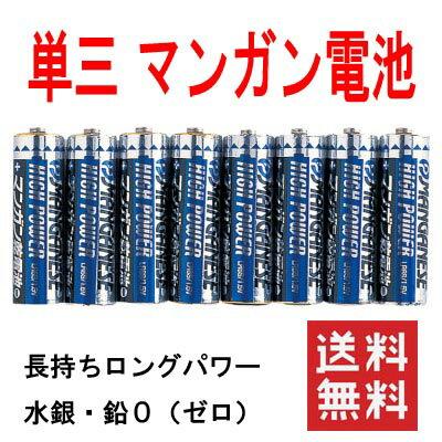 BtoB非常用に備蓄 マンガン電池 単三 960本 送料無料 長持ちロングパワー 水銀 鉛(ゼロ) #99-20161112-2