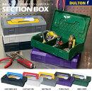 DULTONSECTIONBOXダルトンセクションボックス全5色工具箱小物入れスタッキング薬箱ツールボックスパーツケース