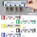 Haky 4 ハーキー4 キーホルダー ドイツ製 鍵掛け 全5色 DETAIL