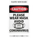 プラスチックサインボードウイルスを避けるためマスクを着用して下さいコロナソーシャルディスタンスアメリカン雑貨ガレージ看板インテリア