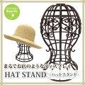 帽子:アンティーク調組み立て式ハットスタンド