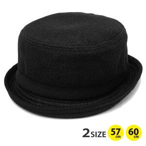 麻風ポークパイハット メール便送料無料 えらべる 60cm 57cm 無地 ブラック hat-1090-05 帽子 バケットハット バケハ メンズ 春夏 UV 紫外線 熱中症 対策 日よけ レディース つば広 あす楽 ギフト プレゼント