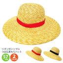 麦わら帽子 つば広 リボン付シンプル麦わらハット hat-1...