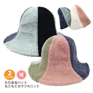 たためるハット メール便送料無料 もこもこカラフルニット 6枚はぎチューリップハット 全2色 hat-1285 帽子 メンズ 秋冬 UV 紫外線 対策 毛糸 ニット帽 大人 つば広 レディース あす楽 ギフト プレゼント