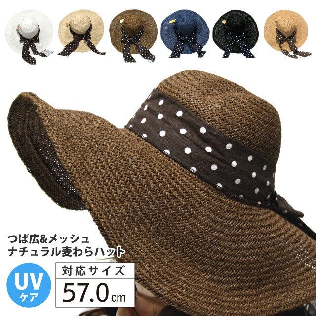 つば広ハット メッシュ 水玉リボン ナチュラル麦わら風ハット 全6色 hat-654-675 つば広 レディース UV 紫外線 対策 折りたたみ 旅行 かわいい おしゃれ 日よけ あす楽 ギフト プレゼント
