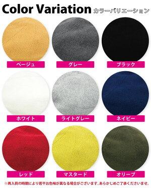 帽子:オールシーズンOK!!シンプルニットベレー◇全10色◇knit-1205