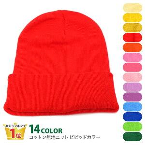 帽子:コットン無地ニット◇ビビッドカラータイプ