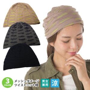 ニット帽 メール便送料無料 ホール型ダメージ 薄手ニットキャップ 全3色 knit-1578 帽子 春夏 UV 紫外線 暑さ 熱中症 対策 メンズ レディース ビーニー 伸縮 涼しい ガーゼ シンプル ギフト プレゼント あす楽