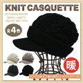 ニット帽ケーブル&リブ編み暖かニットキャスケット