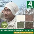 薄くて軽いのにあったかい★秋冬ツイストワッチ全6色◆knit-953-1086