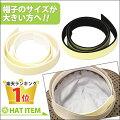 【NEWアイテム】帽子◆帽子のサイズが大きい方へ!!ピタっとサイズ調節テープ◆hat-tape【YDKG-td】