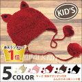 キッズ帽子:耳あてポンポン付きふんわりネコ耳ニット帽全5色kids-230