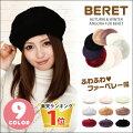 NEW帽子◆ニットベレー◆アンゴラモヘア◆全9色◆knit-896-904