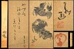 【送料無料】古書蟹手巻き画絵巻紙本肉筆立軸年代保証書法掛け軸古美術茶掛古玩文化財収集威龍彩雲通販